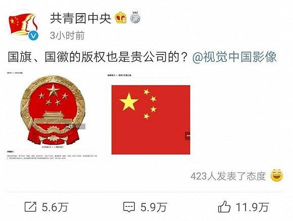 """视觉中国关站整改是怎么回事?""""版权流氓""""视觉中国关站整改为必然"""